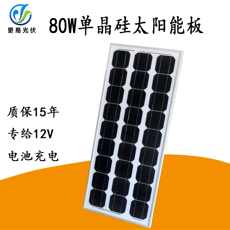 Cheap 80W monocrystalline silicon photovoltaic panels photovoltaic panels directly charge high rates of solar panels solar pane(China (Mainland))