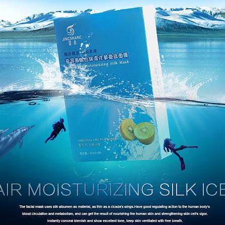 Free shipping! JINGSHANG facial mask kiwi fruit ice film moisturizung whitening silk mask HSIM-04(China (Mainland))