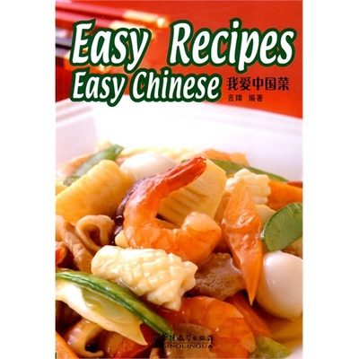 Easy recipes easy chinese i love chinese food english for Academy of oriental cuisine