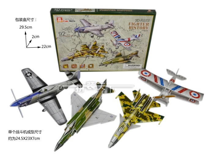 Educational toy 1pc funny fighter aircraft airplanes 3D paper jigsaw puzzle assembling model building kits children boy gift toy(China (Mainland))