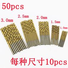 Free Shipping Newest 50pcs/Set Titanium Coated HSS High Speed Steel Drill Bit Set Tool 1mm – 3mm Drill Bit