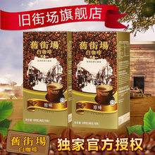 Two boxes Tassimo Malaysia Old Town White Field 3 in 1 coffee flavor suits exclusive official