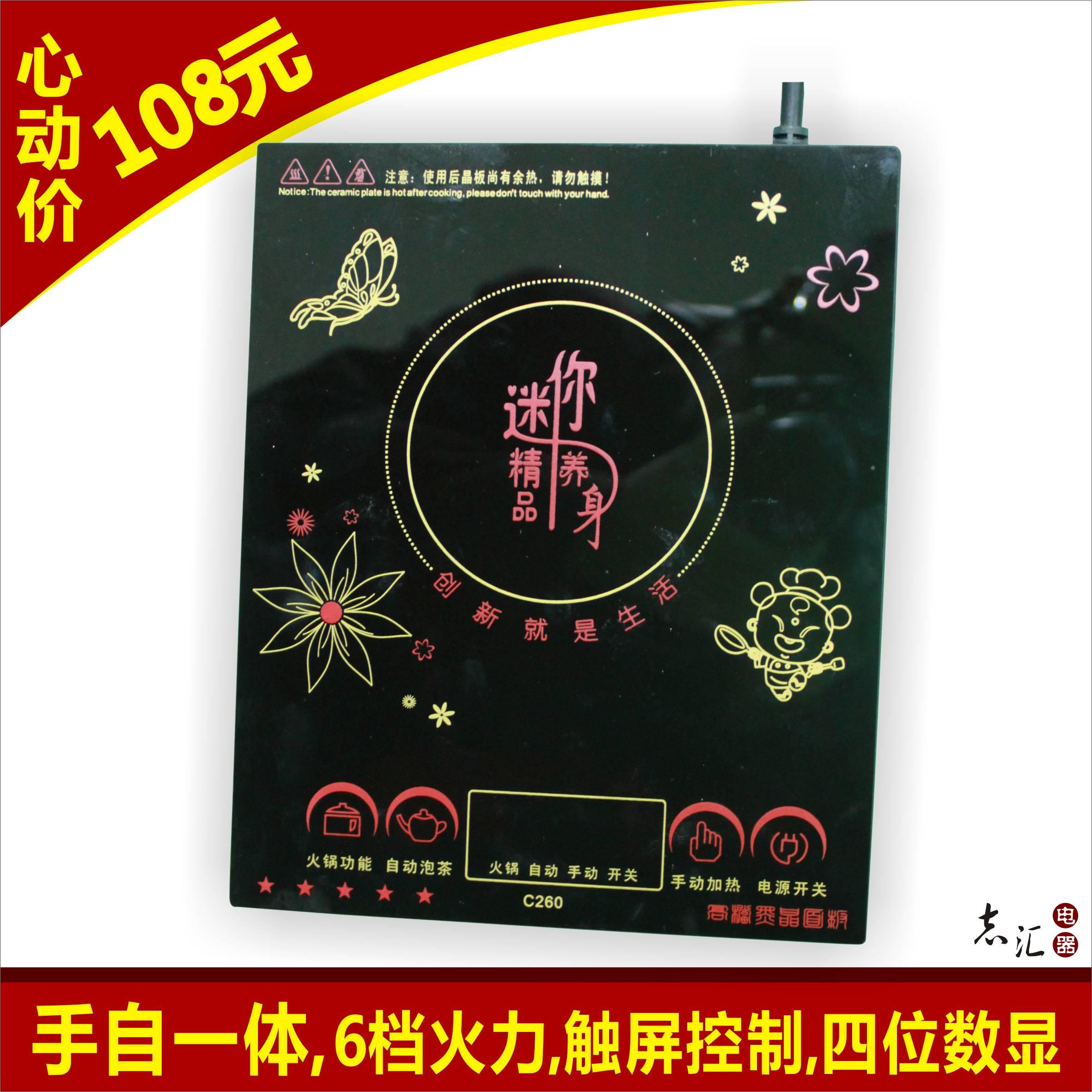 C260 mini cooker podjarka furnace tea kung fu small electromagnetic - QJ Small Domestic Appliances store