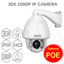 Buy YUNCH Auto tracking ptz ip camera 1080P Security high speed dome camera ip 30X zoom camera support P2P ONVIF Hik NVR POE for $295.75 in AliExpress store