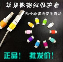 1000pcs/lot* Unique Design Colorful Cord Saver Cover For iPhone Charging Cable Protector Saver / Protective sleeves winder(China (Mainland))