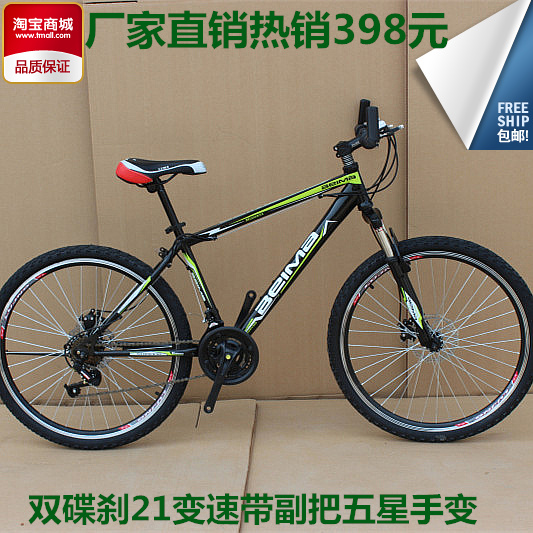 2014 top fasion seconds kill white blue black 43cm(<165cm) 11kg bmx 26 double mountain bike disc brakes 21 variable speed gifts(China (Mainland))