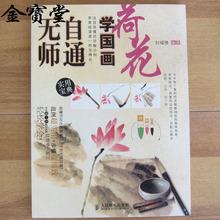 Самостоятельного изучения китайская кисть живописи тушью сумы прибытие-e техника как рисовать лотоса книга 112 стр.