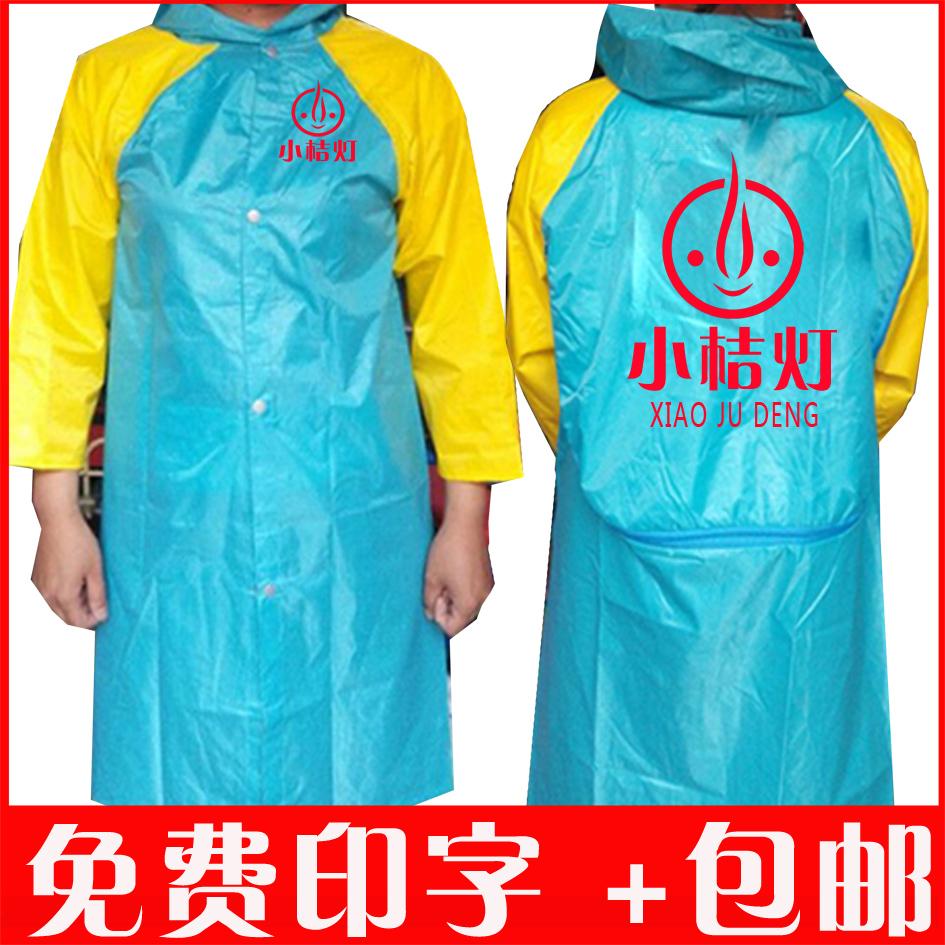 Primary advertising printing printing LOGO raincoat children raincoat custom gift custom raincoat publicity and training(China (Mainland))
