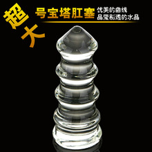 Buy Huge crystal glass dildos anal beads butt plug 5 beads anal toys women men,super large anal sex toys adult sex products