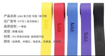 Whole sales 10PC/LOT  sweat Absorbing anti-skidding tape, Free shipping