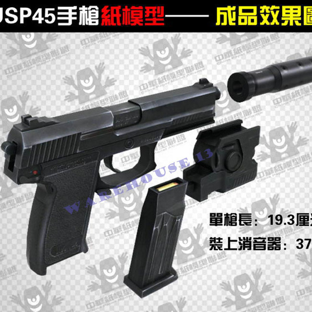 Free shipping Paper Model weapons CS 1:1 Firearms Police UPS45 pistol/guns 3d paper puzzles handmade gun magazine waterproof toy