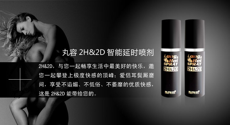 Интимная смазка 2H2D , delay spray