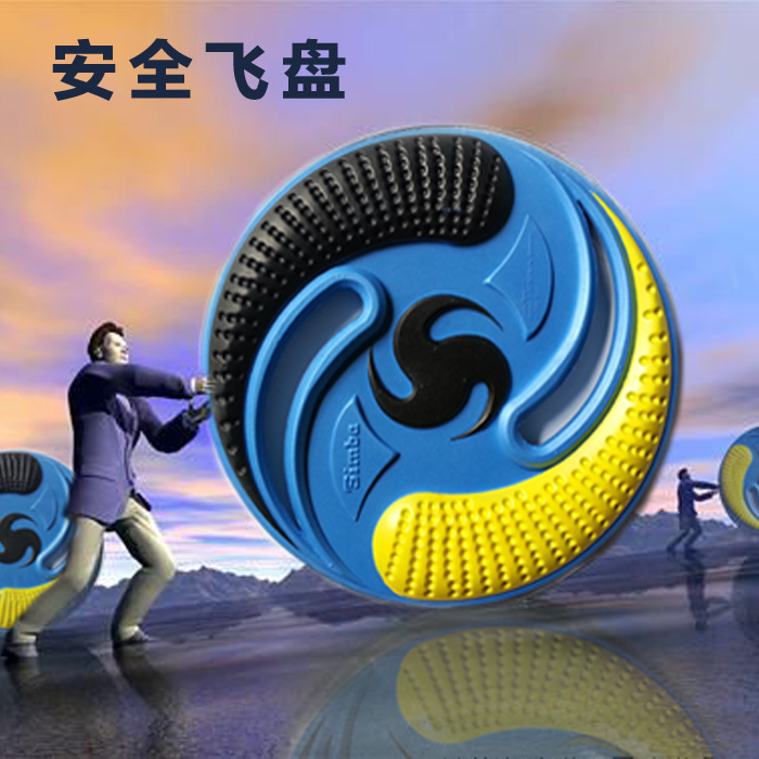 outdoor sports professional soft frisbee flying saucer happy magic disc outdoor toys children parent-child interaction(China (Mainland))