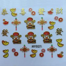 24pcs+ 2015 NEW Nail Art 3d Gold Metal Decoration Chinese happy New Years Sticker (24styles)#7148 - beautystock365 store