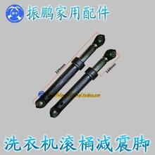 Duck Haier Washing Machine Beauty Siemens shock absorber damping shock absorber damping foot lever(China (Mainland))