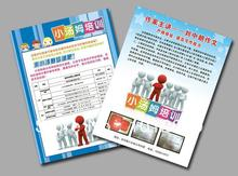 Promotion flyers printing   Advertising leaflets   Colorful paper printing(China (Mainland))