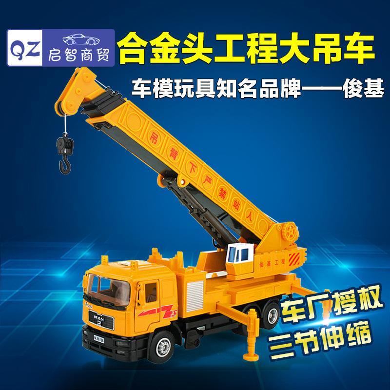 High quality junji brand diecast engineering car model toy similar as kaidiwei alloy big truck crane telescopic crane boom 1:40(China (Mainland))