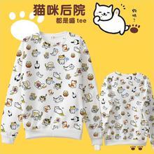 HOT Sale Game Neko Atsume Cute Cat Sweat Hoodie Cotton Fleece Hoodies Sweat shirt S~XXXL(China (Mainland))