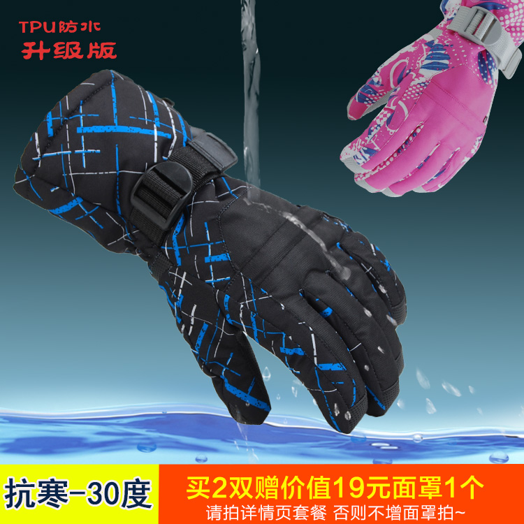 Free shipping Men or women Ski Gloves Waterproof Winter Cycling Skiing Gloves Snowboard Motorcycle Gloves cotton gloves(China (Mainland))