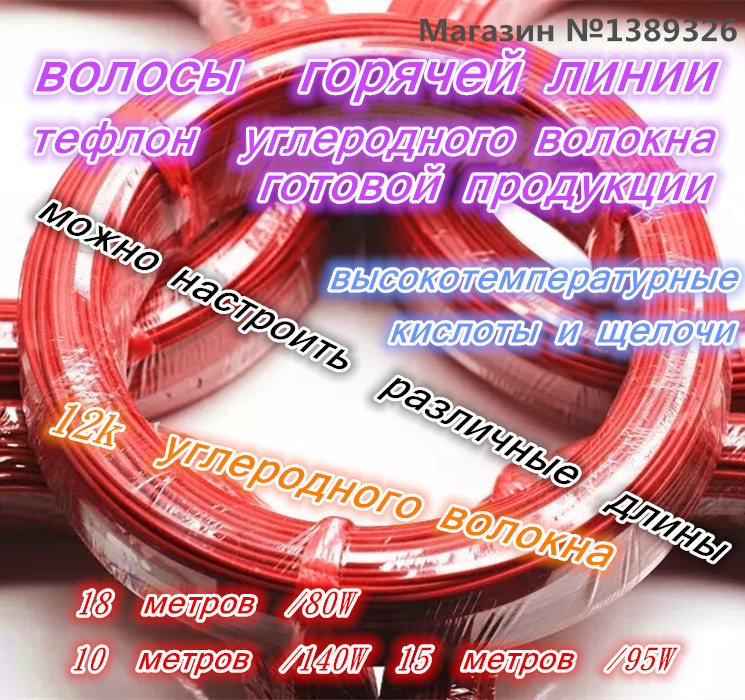 12K33Ohm/M Length 110M/pc Heating floor heating cable system carbon fiber wire electric hotline - 100% satisfying shopping store