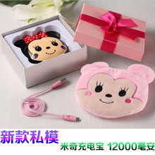 cartoon Mitch Mini mouse charging treasure large capacity of 12000 Ma mobile power bank