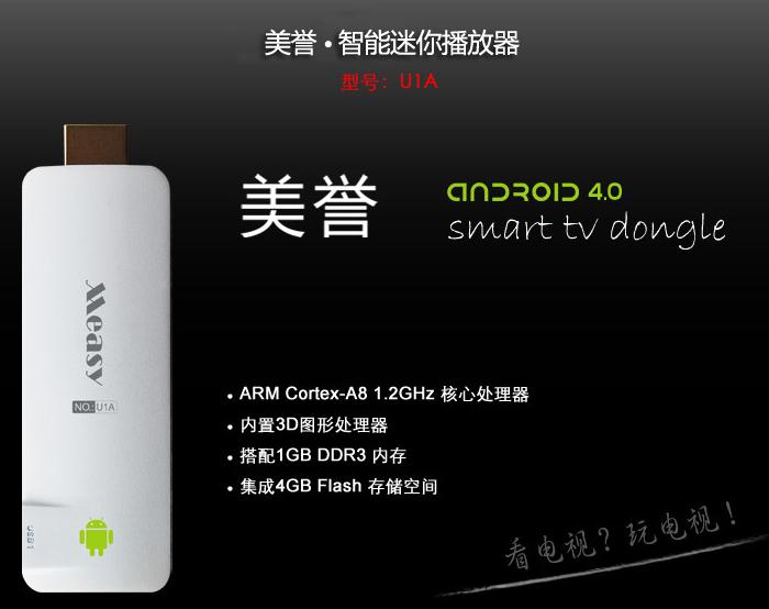 U1 a 4.0 player tv set top box smart hd minipc