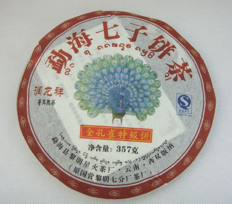 357g Gold Peacock Puerh Tea 2006 year Puer Ripe A3PC54 Free Shipping