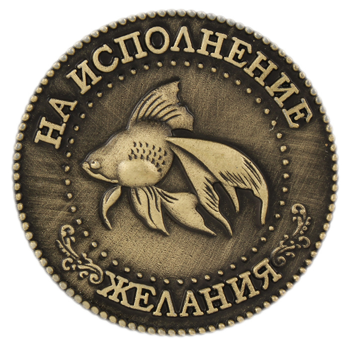 2015 Fashion Hot sale Russian personality ancient bronze colored coins, the fish swim to the Crown is to have desire for power.(China (Mainland))