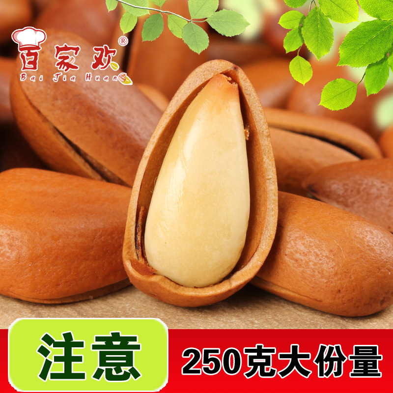 New goods northeast snack nuts open pine nuts pine nuts original flavor 250g hand knock(China (Mainland))