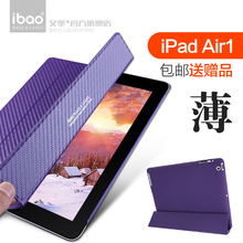 Air 1 All-inclusive Korea-style Ultra slim leather case Protective skins For Apple ipad 5 Air tablet case smart cover Sleeve bag