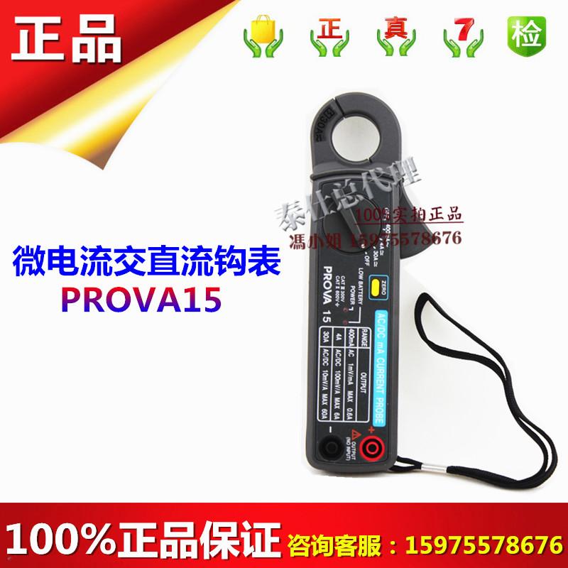 Taiwan Tai Shi PROVA-15 micro current AC DC Clamp table PROVA15 AC and DC hook table(China (Mainland))