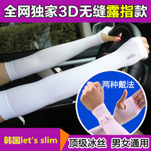 Ice silk fingerless sunscreen sleeve summer uv protection Suitable for outdoor sports Men and women are available(China (Mainland))