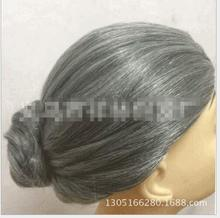 The film costume The old lady Drama old woman grey Hair Extension Piece heat resistant Ladys(China (Mainland))