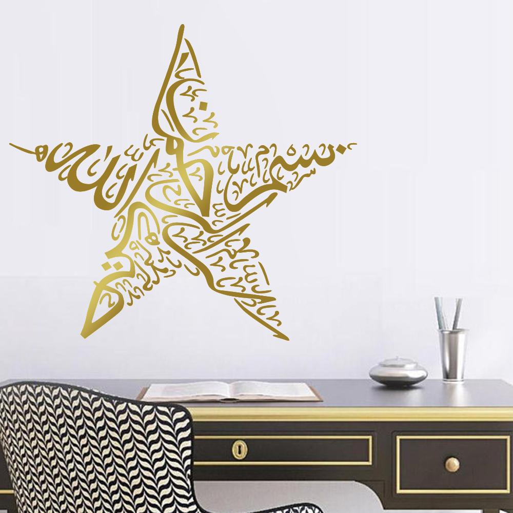 2016 56x61cm(22x28in)Muslim Canvas Islamic star Pattern Design Allah vinyl Wall Sticker For Kid's Room(China (Mainland))