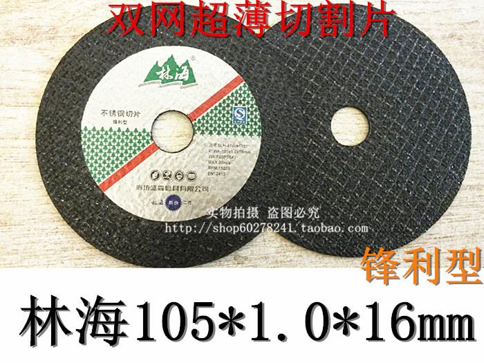 Promotional Lin cut sheet thin resin grinding wheel 105 * 1.0 * 16 twin-wire wear sharp metal sliced(China (Mainland))
