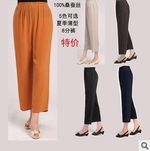 100% of crepe DE chine silk elastic thin waist straight canister 7/8 minutes of pants(China (Mainland))