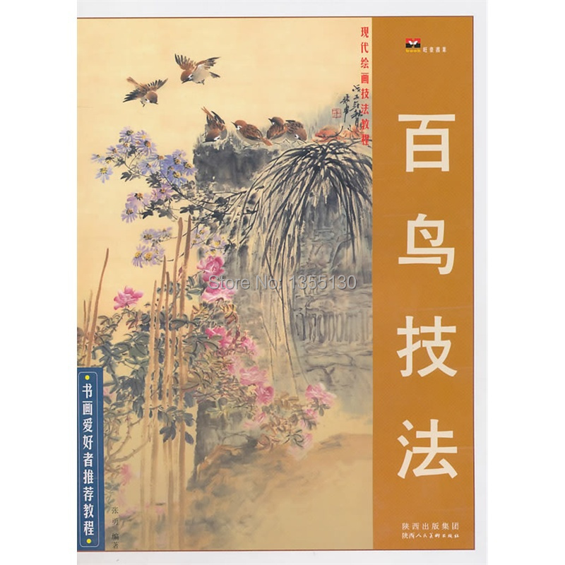 Chinese book paint birds painting brush ink oriental Asian art modern new - nest fair store