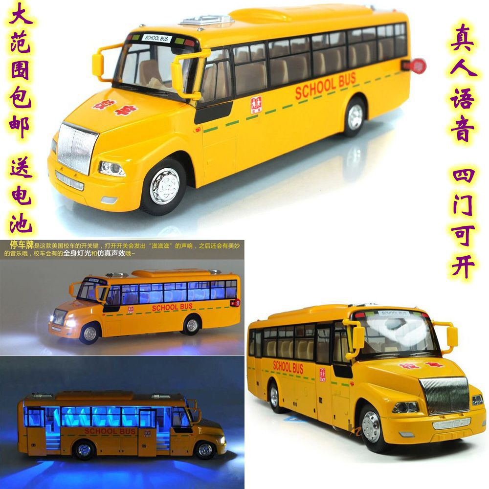 Large stunning live sound CAIPO American school bus bus back to force Colonel Colonel Toy Cars Car Big Bus(China (Mainland))