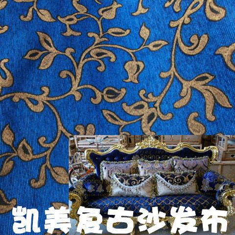 2015 Cotton Fabric Patchwork Felt Fashion Curtain Classical Sectional Cloth Chenille Sofa Cover Blue Vintage Arm Cushion Fabric(China (Mainland))