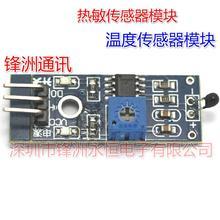 10pcs / lot new thermal sensor module temperature sensor module thermistor thermal sensors 21 100% good