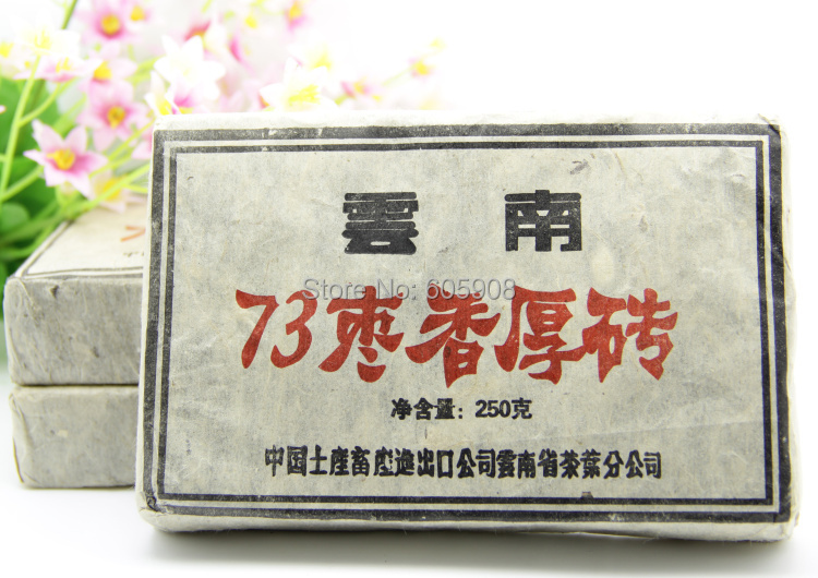250g More than 20 years Yunnan Puer Ripe Tea Brick Red Date Flavor