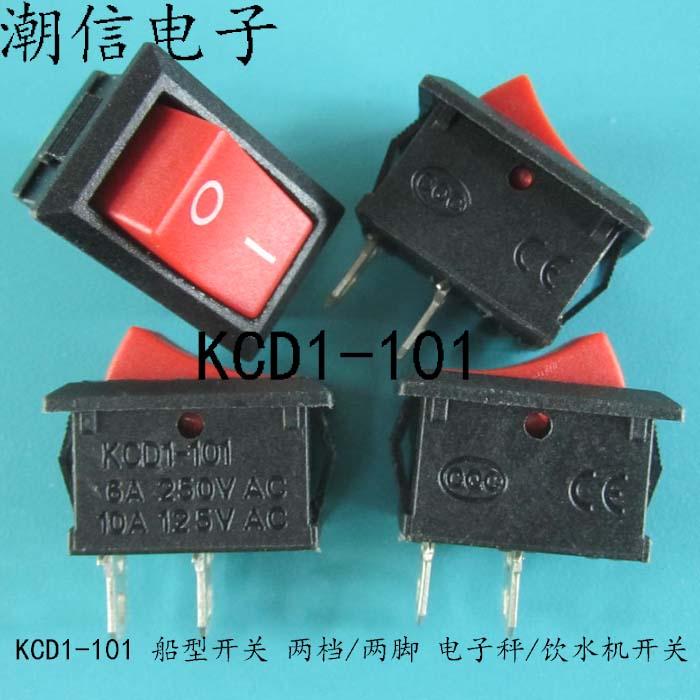 50PCS KCD1-101 rocker switch two tranches / legs electronic scale / water dispenser switch(China (Mainland))