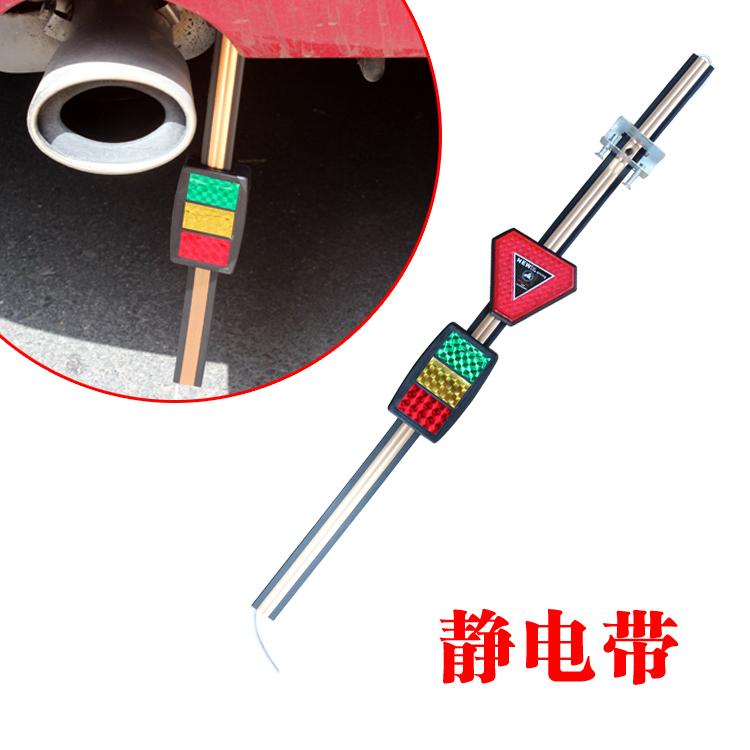 Car reflective anti-static electrostatic ionotron line electrostatic belt auto supplies(China (Mainland))