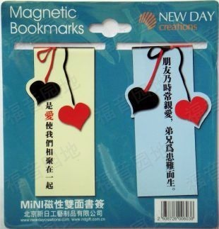 Christian Gifts@ Supplies bible bookmark scripture magnetic bookmark - heart -shuv1