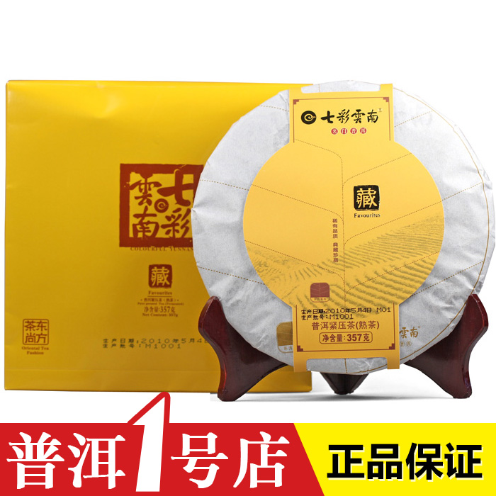 Puer tea series Chinese yunnan puerh 357g puer  ripe the China pu er cha to lose weight products<br><br>Aliexpress