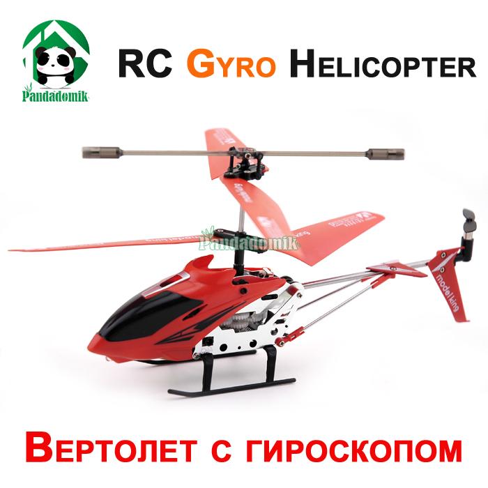 RC Helicopter Remote Control Toys Original 22cm Metal 3.5CH Gyro Tail Blade - Pandadomik store
