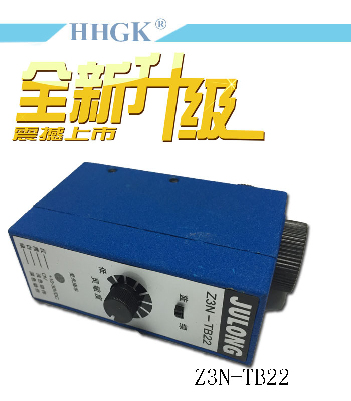 Photoelectric eye photoelectric sensor Blue and green light sensor The color light electric eye photoelectric switch Z3N-TB22(China (Mainland))