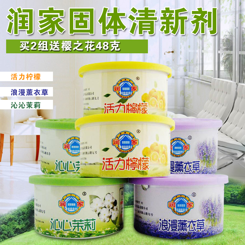 6 cans of moist home air freshener solid air freshener indoor toilet toilet deodorant aromatic household cleaning agents(China (Mainland))