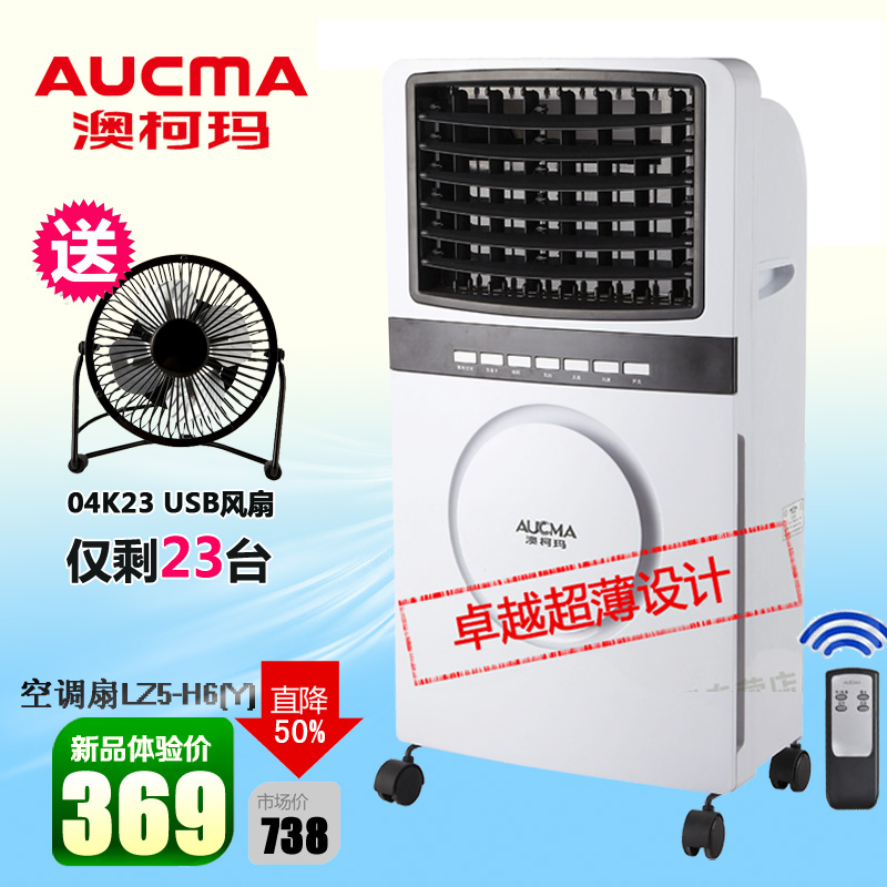 Aukma air conditioning fan single cold lz5-h6 y thermantidote air cooler remote control water cooled air conditioner cooling fan(China (Mainland))