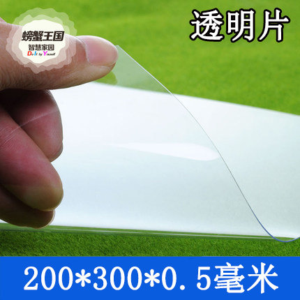 Teraysun sand table model building materials transparent PVC frosted plastic sheet 0.5mm 20*30cm DIY Handmade material(China (Mainland))